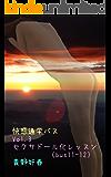 快感通学バス 第三巻: セクサドール化レッスン (bluenovel)