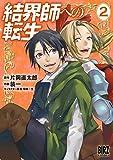 結界師への転生 (2) (バーズコミックス)