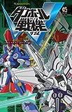 TV ANIMATIONダンボール戦機W「LBXカタログ」 #12ー58 (てんとう虫コミックススペシャル)