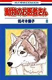 動物のお医者さん 8 (花とゆめコミックス)