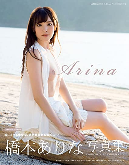 Japanese Av Idol Arina Hashimoto Photo Book Arina Limited Love Collection Edition