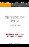 銀行員のための教科書~地方銀行編~