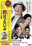 松竹 寅さんシリーズ 男はつらいよ フーテンの寅 [DVD]