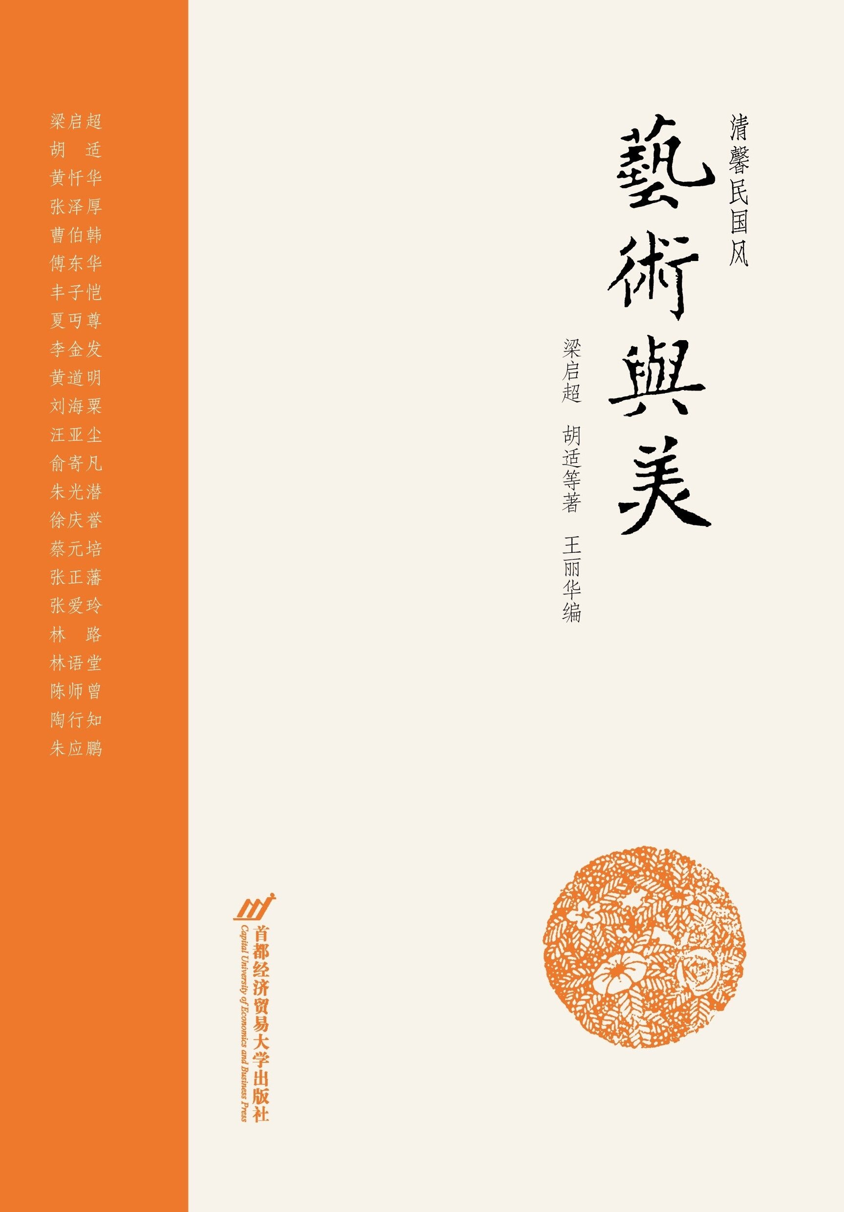 FRESH Republic Wind: art and beauty(Chinese Edition) Text fb2 ebook
