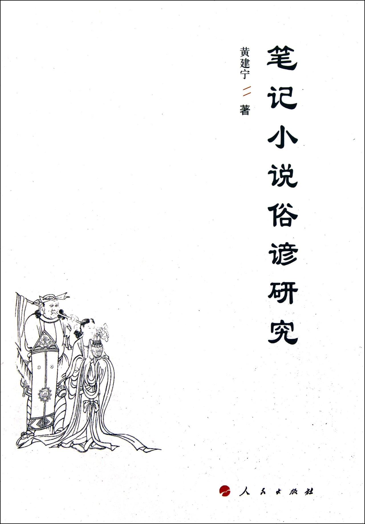Proverbs study of note novels (Chinese Edition) pdf epub