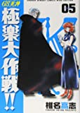 GS美神極楽大作戦!! 5 (少年サンデーコミックスワイド版)
