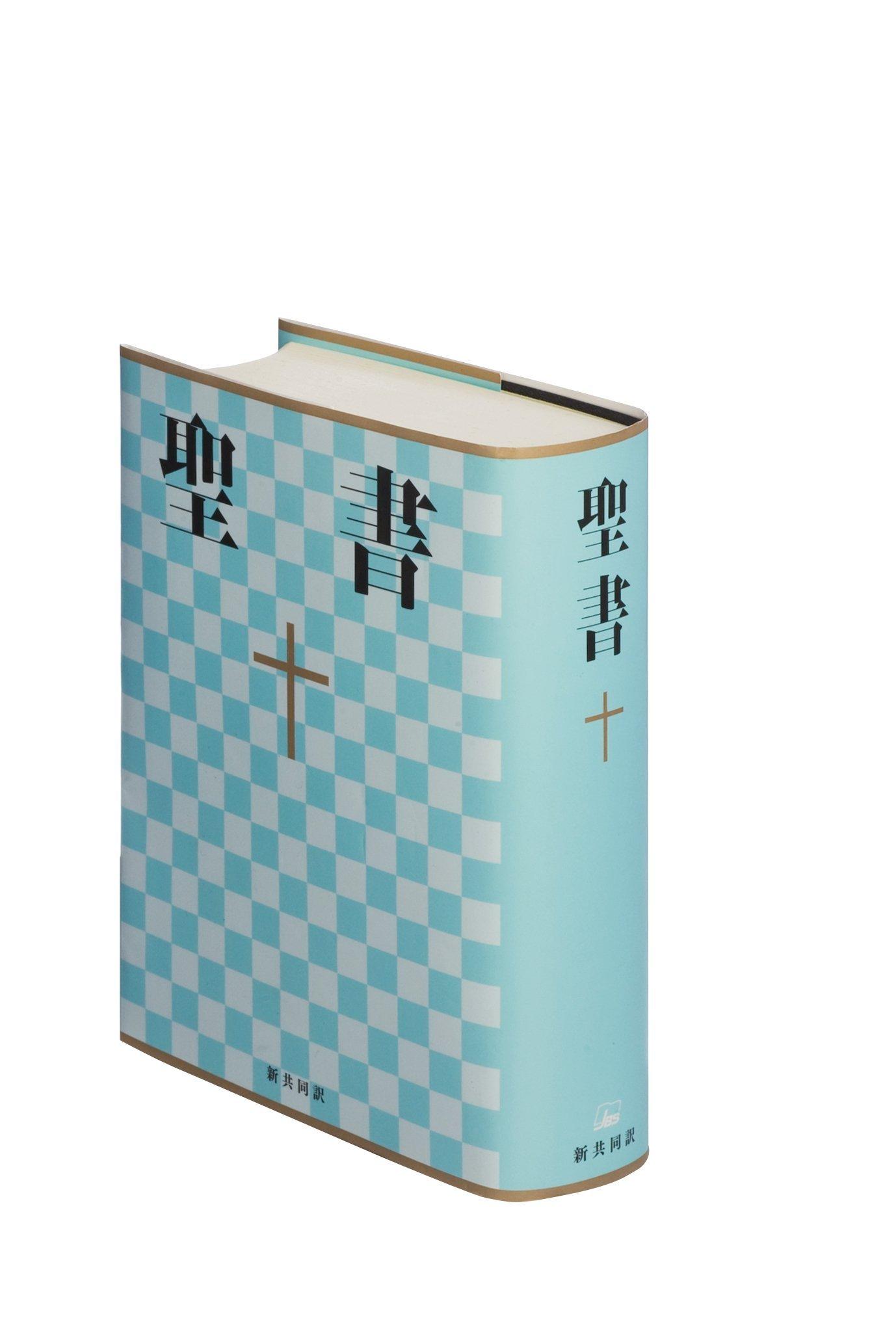 中型聖書 - 新共同訳NI53 | 共同...