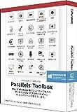 パラレルス Parallels Toolbox for Windows Retail Box JP (Windows版)