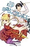 ダーウィンズゲーム(19) (少年チャンピオン・コミックス)