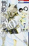 贄姫と獣の王 7 (花とゆめCOMICS)