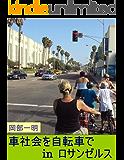 車社会を自転車で in ロサンゼルス