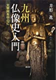 九州仏像史入門: 太宰府を中心に