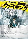王様達のヴァイキング (11) (ビッグコミックス)