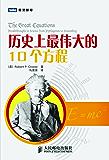 历史上最伟大的10个方程 (图灵新知 8)
