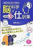 脳科学×仕訳集 日商簿記3級 (合格するにはワケがある)