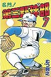名門!第三野球部(7) (週刊少年マガジンコミックス)