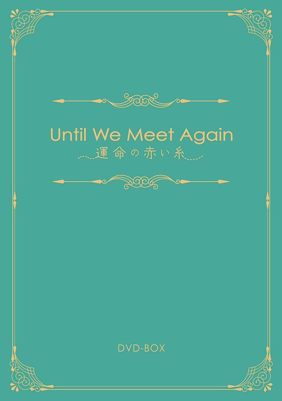We 日本 語 until 字幕 again meet