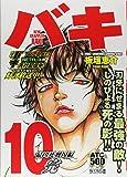 バキ 最凶死刑囚編 10 (AKITA TOP COMICS500)