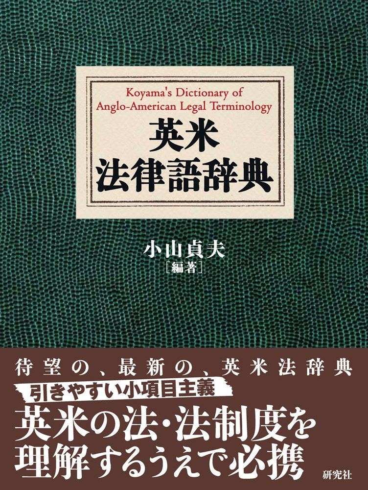 英米法律語辞典 Koyama's Dictionary of Anglo-American Legal ...