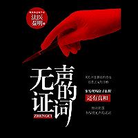 """无声的证词(畅销300万册的现象级悬疑品牌""""法医秦明""""系列第二季)"""