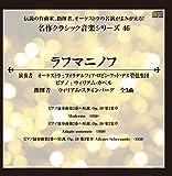 伝説の作曲家、指揮者、オーケストラの名演がよみがえる! 名作クラシック音楽シリーズ46 ラフマニノフ ピアノ協奏曲第2番ハ短調, Op. 18 第1楽章 他全3曲(1950)