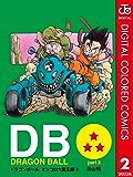 DRAGON BALL カラー版 ピッコロ大魔王編 2 (ジャンプコミックスDIGITAL)