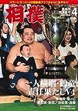 相撲 2018年 04 月号 春場所総決算号 [雑誌]