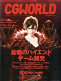 CGWORLD (シージーワールド) 2012年 11月号 vol.171