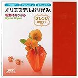 東洋紡STC(株) オリエステルおりがみ 15cm×15cm 単色10枚セット 透明タイプ オレンジ 色番006 TYB-02