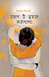 Haman Hain Ishq Mastana (Hindi Edition)