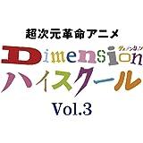 超次元革命アニメ Dimensionハイスクール VOL.3 [Blu-ray]