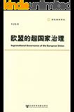 欧盟的超国家治理