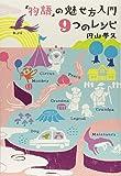「物語」の魅せ方入門 9つのレシピ