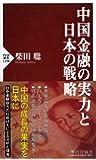 中国金融の実力と日本の戦略 (PHP新書)