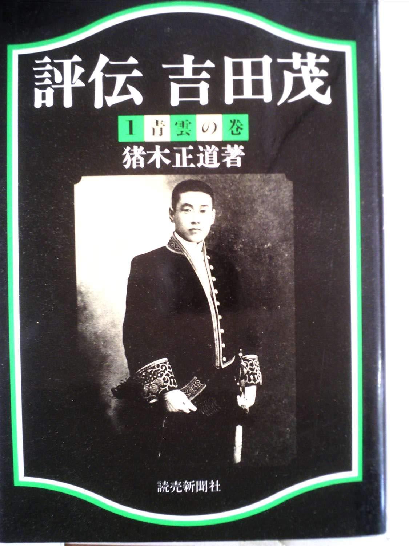 評伝吉田茂〈1〉青雲の巻 (1981...
