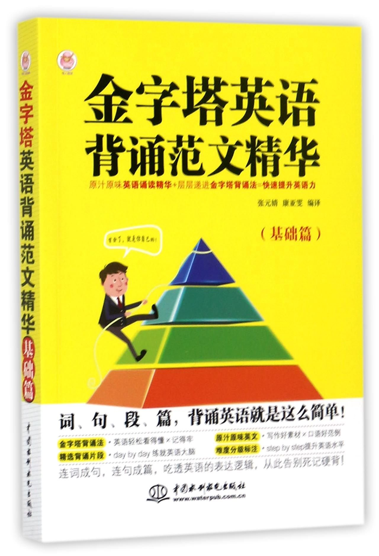model essays of pyramid english elementary zhang yuanjing kang  model essays of pyramid english elementary chinese paperback  december