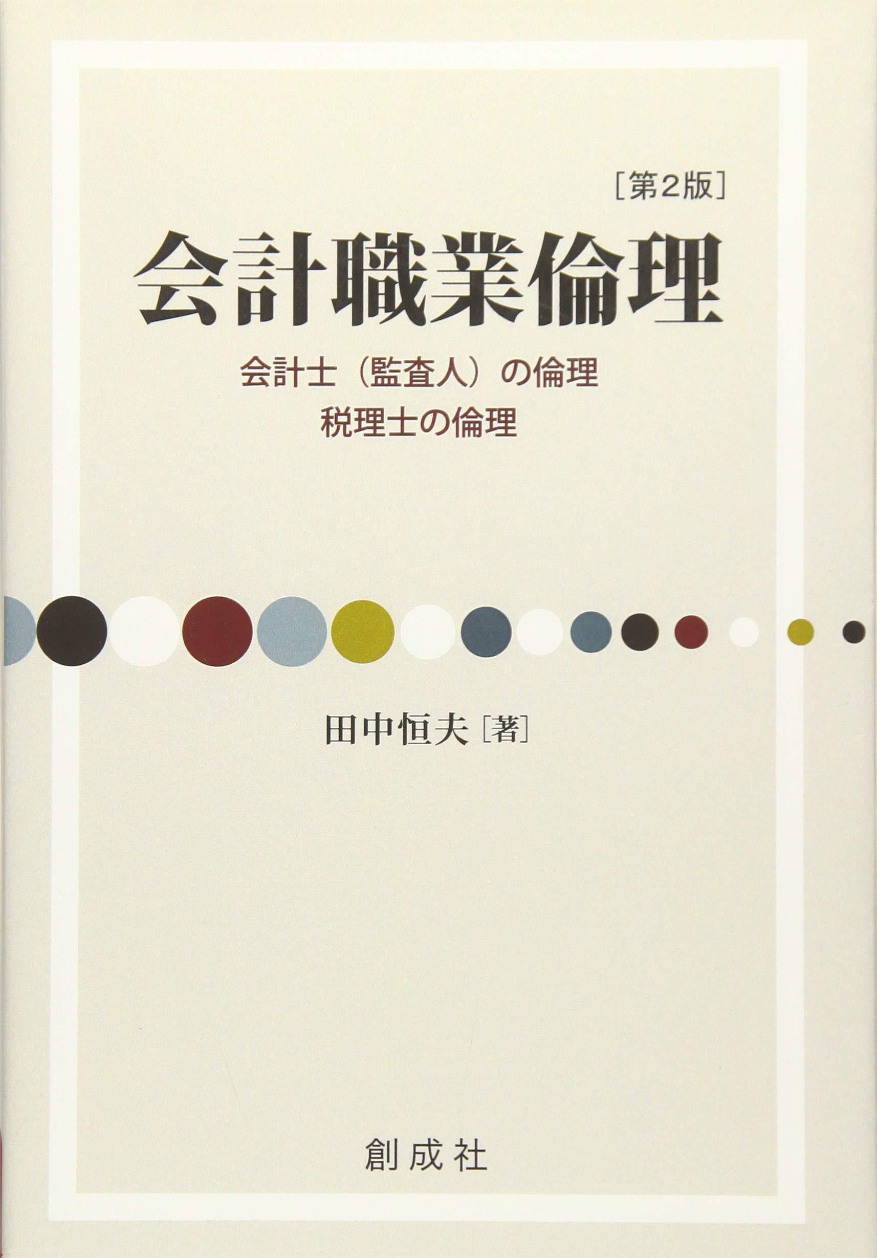 会計職業倫理 [第2版]―会計士(監...