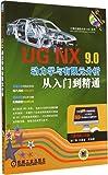 UG NX9.0动力学与有限元分析从入门到精通(附光盘)