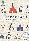 長崎の世界遺産めぐり