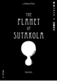 惑星スタコラ(5) (モーニングコミックス)
