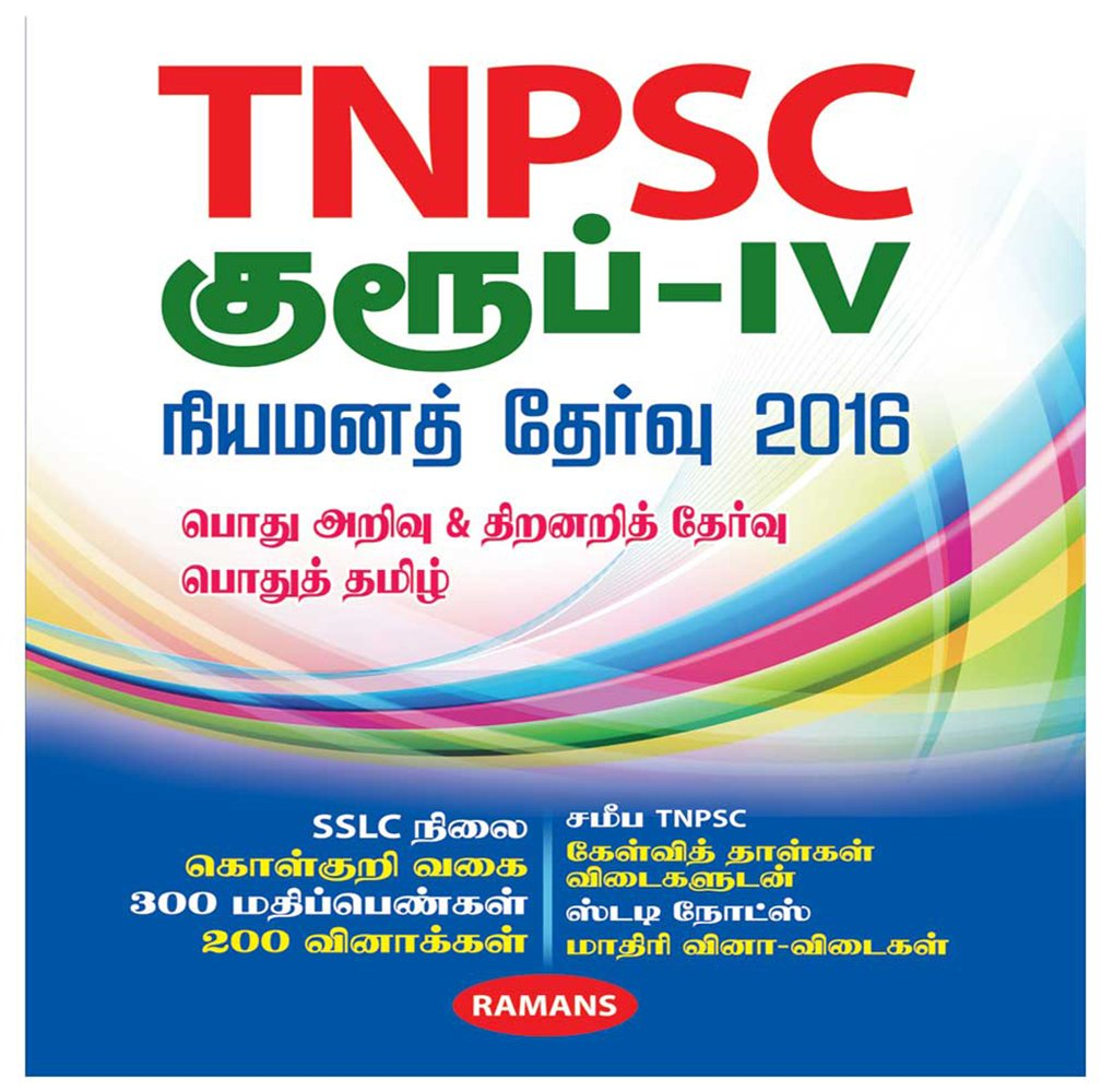 Buy TNPSC Group 4 2016 Book Online at Low Prices in India | TNPSC Group 4  2016 Reviews & Ratings - Amazon.in