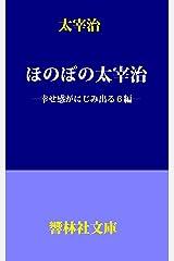 Honobono-DazaiOsamu KyorinsyaBunko (Japanese Edition) Kindle Edition
