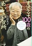 吉沢久子 100歳のおいしい台所 (集英社文庫)