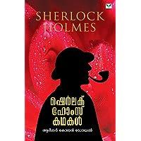Sherlock Holmes Kathakal