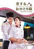 [DVD]恋する、おひとり様 (オリジナル・バージョン) DVD-SET1