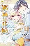 邪神の花嫁 (7) (Cheeseフラワーコミックス)