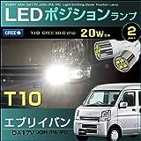 LED ポジション クリアランスランプ エブリイ バン EVERY DA17V 系 エブリィ えぶりい T10 CREE LED