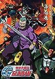 Mobile Fighter G Gundam Collection 1 DVD(機動武闘伝Gガンダム コレクション1 1-24話)