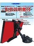 GP‐PRO タブレット ホルダー スタンド 車載用 粘着ゲル+真空 吸盤 ダッシュボード フロントガラス ipad pro mini ステント