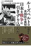 ルーズベルトは米国民を裏切り 日本を戦争に引きずり込んだ ─アメリカ共和党元党首ハミルトン・フィッシュが暴く日米戦の真相